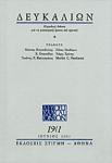 ΔΕΥΚΑΛΙΩΝ ΤΕΥΧΟΣ 19/1 - ΙΟΥΝΙΟΣ 2001