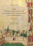 1453, Η ΑΛΩΣΗ ΤΗΣ ΚΩΝΣΤΑΝΤΙΝΟΥΠΟΛΗΣ ΚΑΙ Η ΜΕΤΑΒΑΣΗ ΑΠΟ ΤΟΥΣ ΜΕΣΑΙΩΝΙΚΟΥΣ ΣΤΟΥΣ ΝΕΩΤΕΡΟΥΣ ΧΡΟΝΟΥΣ