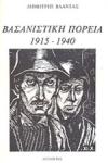 ΒΑΣΑΝΙΣΤΙΚΗ ΠΟΡΕΙΑ 1915-1940