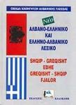 ΝΕΟ ΑΛΒΑΝΙΚΟ-ΕΛΛΗΝΙΚΟ ΚΑΙ ΕΛΛΗΝΟ-ΑΛΒΑΝΙΚΟ ΛΕΞΙΚΟ