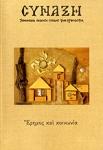 ΣΥΝΑΞΗ, ΤΕΥΧΟΣ 117, ΙΑΝΟΥΑΡΙΟΣ - ΜΑΡΤΙΟΣ 2011