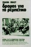 ΔΡΟΜΟΣ ΓΙΑ ΤΟ ΡΕΜΠΕΤΙΚΟ ΚΑΙ ΑΡΘΡΑ ΓΙΑ ΤΟ ΡΕΜΠΕΤΙΚΟ ΤΡΑΓΟΥΔΙ ΑΠΟ ΤΟΝ ΕΛΛΗΝΙΚΟ ΤΥΠΟ (1947-76)