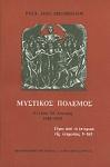 ΜΥΣΤΙΚΟΣ ΠΟΛΕΜΟΣ ΕΛΛΑΔΑ - ΜΕΣΗ ΑΝΑΤΟΛΗ 1940-1945