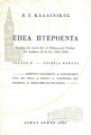 ΕΠΕΑ ΠΤΕΡΟΕΝΤΑ - ΠΟΙΚΙΛΑ ΘΕΜΑΤΑ (ΔΕΥΤΕΡΟΣ ΤΟΜΟΣ)