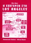Η ΕΞΕΓΕΡΣΗ ΣΤΟ LOS ANGELES
