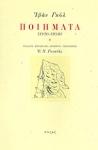 ΓΚΟΛ: ΠΟΙΗΜΑΤΑ 1920-1950