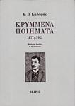ΚΑΒΑΦΗΣ: ΚΡΥΜΜΕΝΑ ΠΟΙΗΜΑΤΑ (1877-1923)
