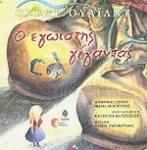 Ο ΕΓΩΙΣΤΗΣ ΓΙΓΑΝΤΑΣ (ΠΕΡΙΕΧΕΙ CD)