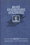 ΘΑΛΗΣ - ΑΝΑΞΙΜΑΝΔΡΟΣ - ΑΝΑΞΙΜΕΝΗΣ