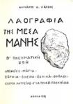 ΛΑΟΓΡΑΦΙΑ ΤΗΣ ΜΕΣΑ ΜΑΝΗΣ (ΔΕΥΤΕΡΟΣ ΤΟΜΟΣ)
