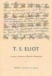 T. S. ELIOT: ΠΟΙΗΜΑΤΑ