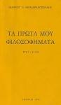 ΤΑ ΠΡΩΤΑ ΜΟΥ ΦΙΛΟΣΟΦΗΜΑΤΑ (1927-1930)