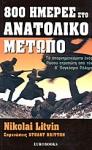800 ΗΜΕΡΕΣ ΣΤΟ ΑΝΑΤΟΛΙΚΟ ΜΕΤΩΠΟ