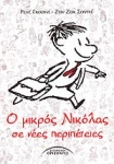 Ο ΜΙΚΡΟΣ ΝΙΚΟΛΑΣ ΣΕ ΝΕΕΣ ΠΕΡΙΠΕΤΕΙΕΣ (ΠΡΩΤΟ ΒΙΒΛΙΟ)