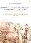 ΛΟΓΟΤΕΧΝΙΑ ΤΗΣ ΤΟΥΡΚΟΚΡΑΤΙΑΣ, 1600-1821