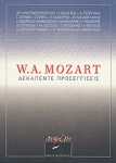 W.A. MOZART: ΔΕΚΑΠΕΝΤΕ ΠΡΟΣΕΓΓΙΣΕΙΣ