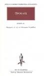 ΠΡΟΚΛΟΣ: ΑΠΑΝΤΑ (ΤΡΙΑΚΟΣΤΟΣ ΟΓΔΟΟΣ ΤΟΜΟΣ)
