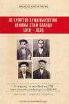 ΤΟ ΕΡΓΑΤΙΚΟ ΣΥΝΔΙΚΑΛΙΣΤΙΚΟ ΚΙΝΗΜΑ ΣΤΗΝ ΕΛΛΑΔΑ 1918-1926