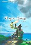 Ο ΤΡΕΛΟ-ΓΙΑΝΝΗΣ (ΔΕΥΤΕΡΟΣ ΤΟΜΟΣ)