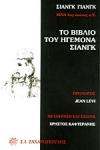 ΤΟ ΒΙΒΛΙΟ ΤΟΥ ΗΓΕΜΟΝΑ ΣΙΑΝΓΚ
