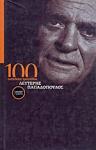 100 ΑΝΕΚΔΟΤΑ ΤΡΑΓΟΥΔΙΑ (ΒΙΒΛΙΟΔΕΤΗΜΕΝΗ ΕΚΔΟΣΗ)