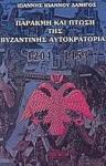 ΠΑΡΑΚΜΗ ΚΑΙ ΠΤΩΣΗ ΤΗΣ ΒΥΖΑΝΤΙΝΗΣ ΑΥΤΟΚΡΑΤΟΡΙΑΣ 1204-1453