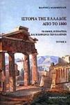 ΙΣΤΟΡΙΑ ΤΗΣ ΕΛΛΑΔΟΣ ΑΠΟ ΤΟ 1800  (ΠΡΩΤΟΣ ΤΟΜΟΣ)