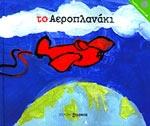ΤΟ ΑΕΡΟΠΛΑΝΑΚΙ (ΠΕΡΙΕΧΕΙ ΜΟΥΣΙΚΟ CD)