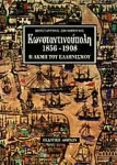 ΚΩΝΣΤΑΝΤΙΝΟΥΠΟΛΗ 1856-1908