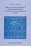 """THE """"SYLLOGOS"""" MOVEMENT OF CONSTANTINOPLE AND OTTOMAN GREEK EDUCATION 1861-1923"""