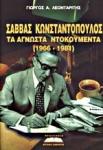 ΣΑΒΒΑΣ ΚΩΝΣΤΑΝΤΟΠΟΥΛΟΣ ΤΑ ΑΓΝΩΣΤΑ ΝΤΟΚΟΥΜΕΝΤΑ 1966-1981
