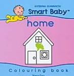 HOME - SMART BABY COLOURING BOOK