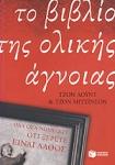 ΤΟ ΒΙΒΛΙΟ ΤΗΣ ΟΛΙΚΗΣ ΑΓΝΟΙΑΣ (ΠΡΩΤΟ ΜΕΡΟΣ)