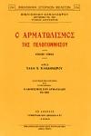 Ο ΑΡΜΑΤΩΛΙΣΜΟΣ ΤΗΣ ΠΕΛΟΠΟΝΝΗΣΟΥ 1500-1821