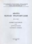 ΤΡΙΑΝΤΑΦΥΛΛΙΔΗΣ: ΑΠΑΝΤΑ (ΕΚΤΟΣ ΤΟΜΟΣ)