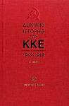 ΔΟΚΙΜΙΟ ΙΣΤΟΡΙΑΣ ΤΟΥ ΚΚΕ 1949-1968 (ΔΕΥΤΕΡΟΣ ΤΟΜΟΣ-ΒΙΒΛΙΟΔΕΤΗΜΕΝΗ ΕΚΔΟΣΗ)