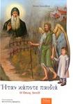 Ο ΟΣΙΟΣ ΔΑΒΙΔ (1480-1575)