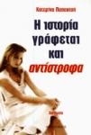 Η ΙΣΤΟΡΙΑ ΓΡΑΦΕΤΑΙ ΚΑΙ ΑΝΤΙΣΤΡΟΦΑ