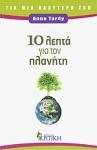 10 ΛΕΠΤΑ ΓΙΑ ΤΟΝ ΠΛΑΝΗΤΗ