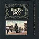 ΠΑΤΡΑ 1900