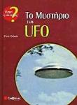 ΤΟ ΜΥΣΤΗΡΙΟ ΤΩΝ UFO.