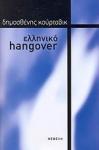 ΕΛΛΗΝΙΚΟ HANGOVER