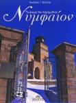 ΝΥΜΦΑΙΟΝ - ΤΟ ΟΝΟΜΑ ΤΟΥ ΠΑΡΑΜΥΘΙΟΥ