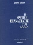 Η ΚΡΗΤΙΚΗ ΕΠΑΝΑΣΤΑΣΙΣ ΤΟΥ 1889