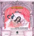 ΛΑ ΤΡΑΒΙΑΤΑ (CD+ΒΙΒΛΙΟ)