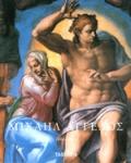 ΜΙΧΑΗΛ ΑΓΓΕΛΟΣ 1475-1564