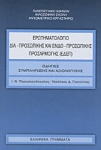 ΕΡΩΤΗΜΑΤΟΛΟΓΙΟ ΔΙΑ-ΠΡΟΣΩΠΙΚΗΣ ΚΑΙ ΕΝΔΟ-ΠΡΟΣΩΠΙΚΗΣ ΠΡΟΣΑΡΜΟΓΗΣ (ΕΔΕΠ)