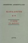 ΚΑΤΑΛΟΓΟΙ 5-8