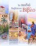 ΤΑ ΠΑΙΔΙΑ ΔΙΑΒΑΖΟΥΝ ΤΗ ΒΙΒΛΟ