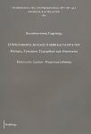 Ο ΧΡΙΣΤΟΦΟΡΟΣ ΑΓΓΕΛΟΣ (+ 1638) ΚΑΙ ΤΑ ΕΡΓΑ ΤΟΥ (ΠΡΩΤΟΣ ΤΟΜΟΣ)